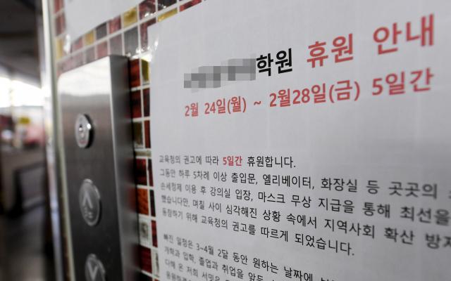 24일 창원시 성산구 상남동의 한 학원 입구에 코로나19 확산 방지를 위한 휴원 안내문이 붙어 있다./김승권 기자/