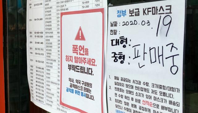 19일 오후 창원시 성산구 한 약국 출입문에 공적마스크 판매를 알리는 문구가 붙어 있다./성승건 기자/