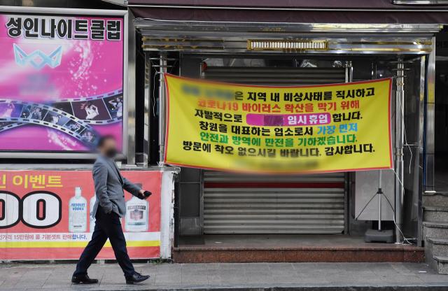 창원시 성산구 중앙동의 한 유흥업소 입구에 임시휴업 안내문이 걸려 있다./전강용 기자/