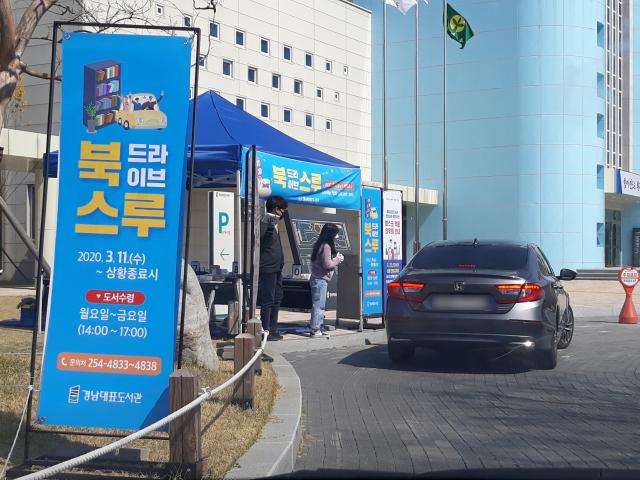 지난 25일 경남대표도서관 북 드라이브 스루에서 이용자가 책을 수령해가고 있다.
