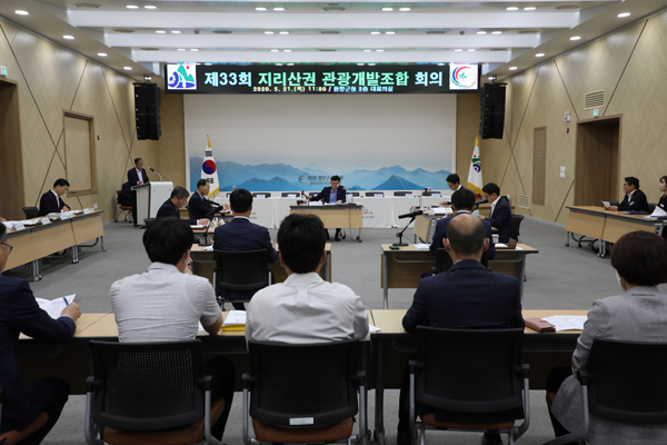 지리산권 관광개발 조합 회의.JPG