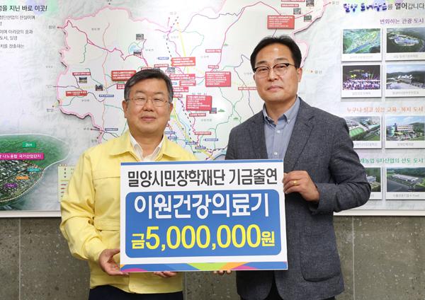 20200521-이원건강의료기 장학기금 500만원 기탁.jpg