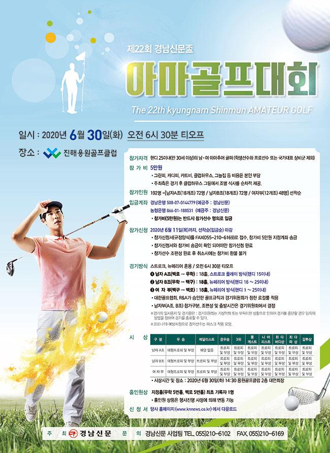 제22회-아마골프대회_포스터_최종.jpg