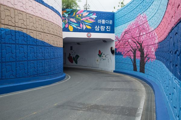 삼랑진읍 송원 지하차도 벽화조성(1).jpg