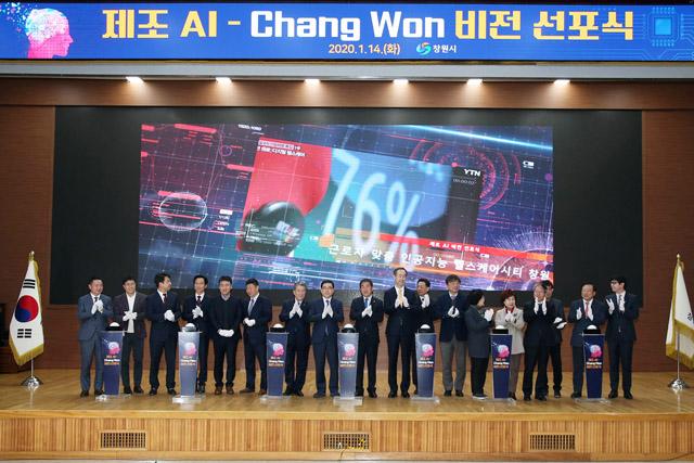 지난 1월 창원시의 '제조 AI-Changwon 비전 선포식'./창원시/