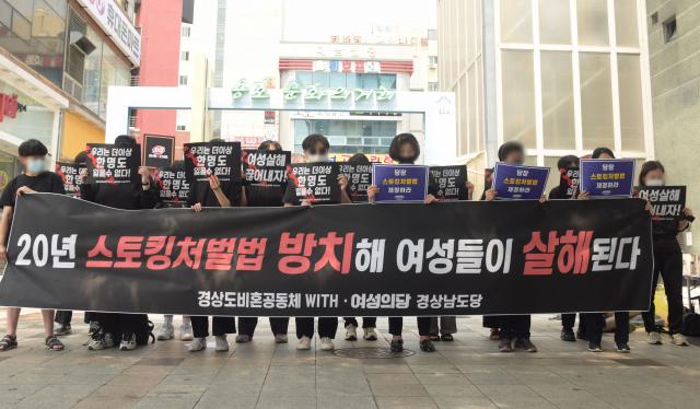 지난 6일 창원시 의창구 정우상가 앞에서 스토킹처벌법 제정을 촉구하는 '페미사이드' 시위가 열리고 있다./경상도비혼공동체WITH/