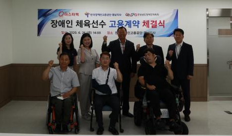경남장애인체육회와 마스터텍이 26일 도내 장애인 체육선수 3명을 고용하는 체결식을 하고 있다./경남장애인체육회/