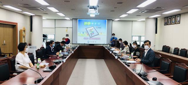 사천시 지적경계위원회 회의 장면