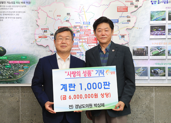 20200731-(전)경남도의원 박상제 사랑의 계란 기탁.jpg