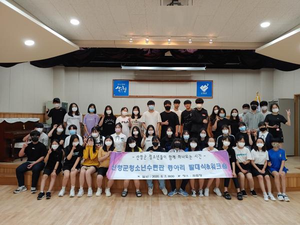 산청군청소년수련관 동아리연합회 발대식 및 워크숍 (1).jpg