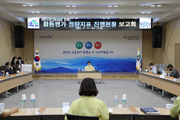 정부합동평가 정량지표 진행현황 보고회 (1).JPG