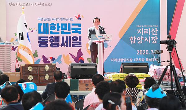 지리산 함양시장 대한민국 동행세일(자료사진).jpg