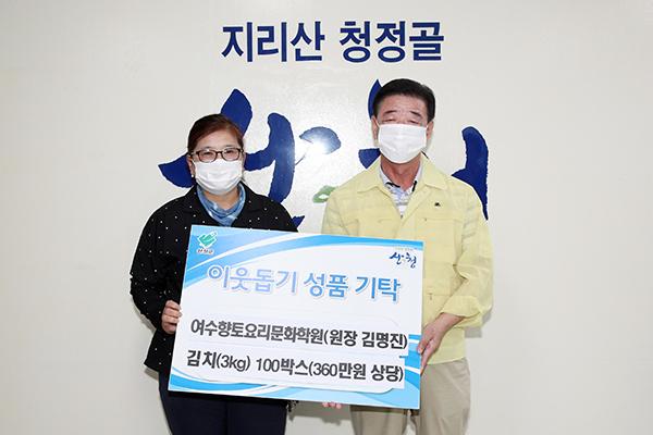 김명진 요리연구가 고향 산청군에 김치기부 1-1.jpg