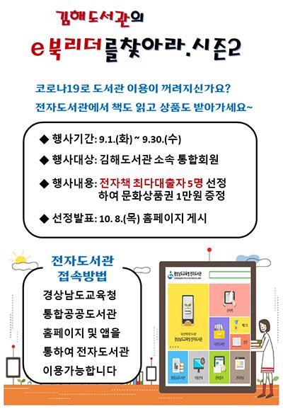 보도사진(김해도서관의e북리더를찾아라시즌2).png