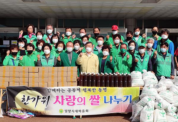 20200928 새마을지회 사랑의 쌀 나누기-1.JPG