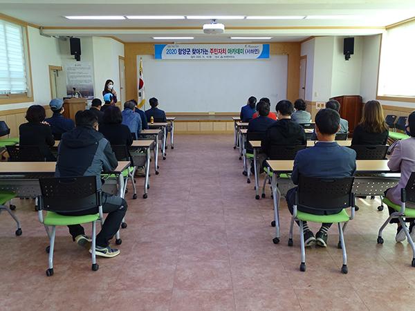 함양군 주민자치아카데미 개최 (2).JPG