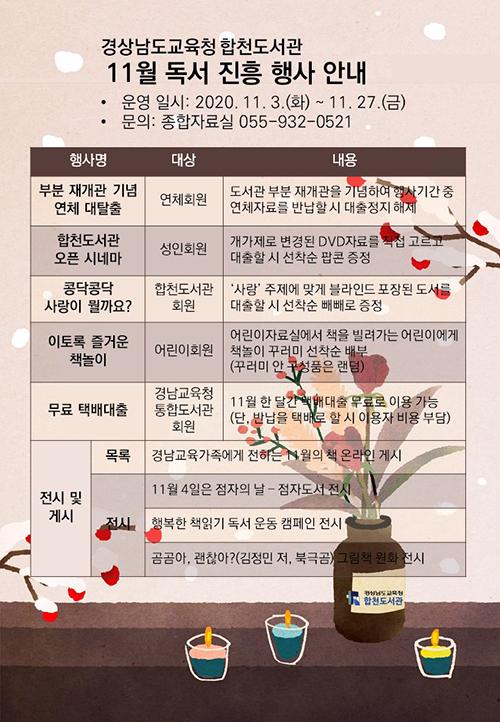 11월독서진흥행사안내.jpg