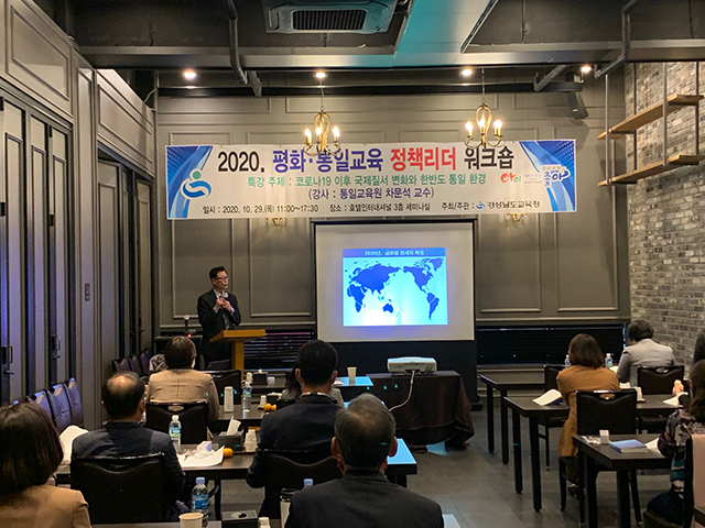 4-1 평화·통일교육 정책리더 워크숍.jpg