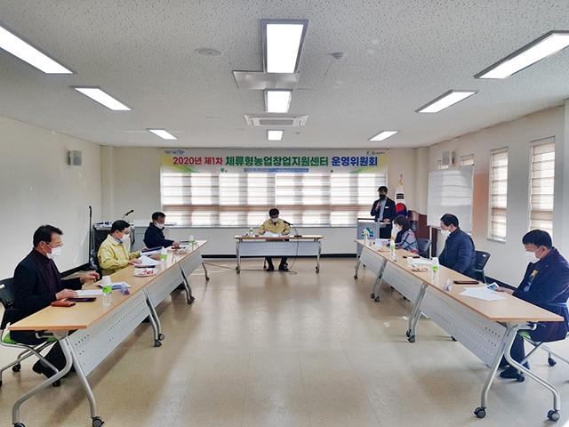 체류형운영위원회 개최 사진.jpg