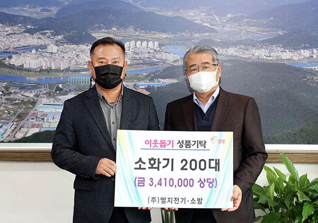 20201126 (주)엘지전기 소방 이웃돕기 성품기탁.JPG