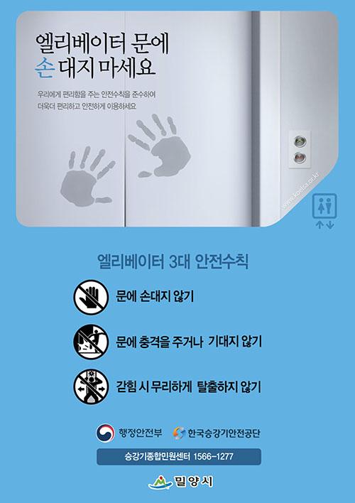 20201126-밀양시 승강기 안전사고 예방활동-1.jpg