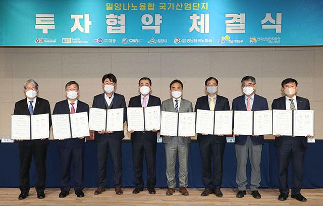 20201130-밀양나노산단, 나노기업 4개사 투자협약 체결.jpg