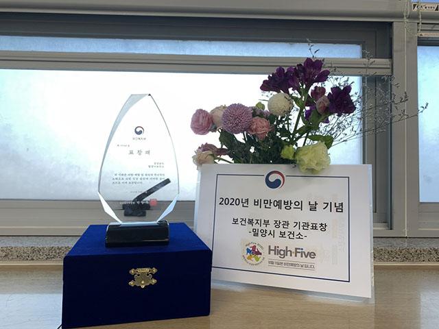 20201130-비만예방관리사업 보건복지부 장관 기관표창 수상.jpg