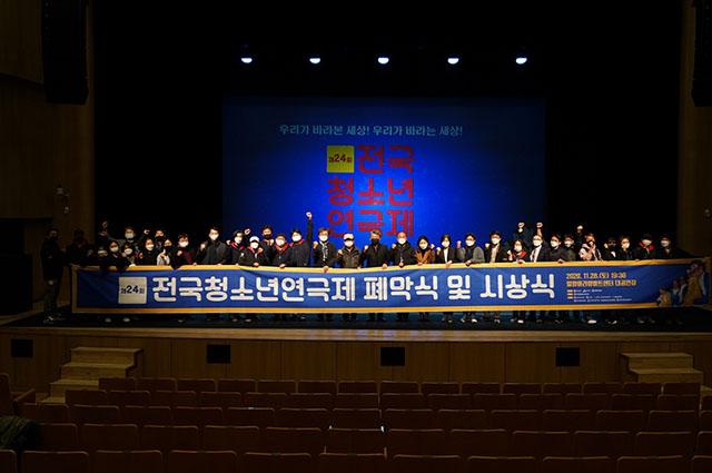 20201130-제24회 전국 청소년연극제 폐막-1.jpg
