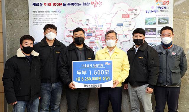 20201201-함박영농조합법인 이웃돕기 성품기탁.jpg