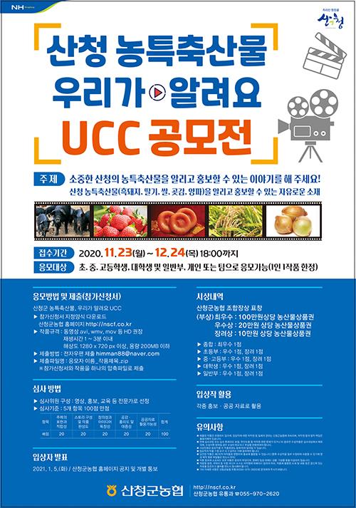 산청농특축산물 UCC공모3.jpg
