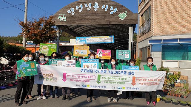 산청군새마을회 생명살림 3감 운동 마무리 (3).jpg