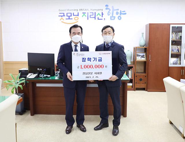 서희원 경남신문 장학기금 전달.jpg