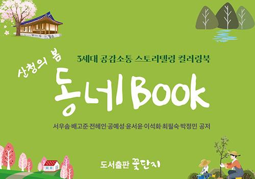 산청청소년 3세대 공감소통 스토리텔링 컬러링북 동네북 표지(안).jpg