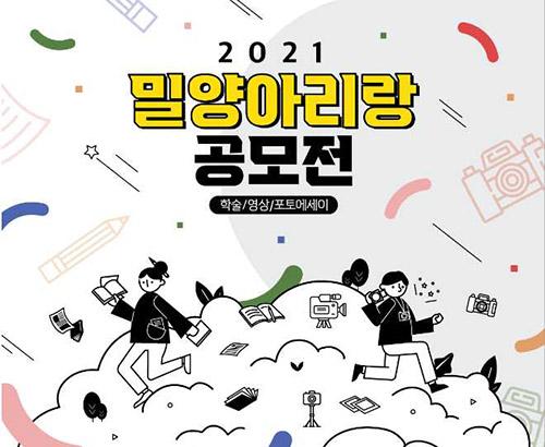 20210422-밀양문화재단,2021 밀양아리랑 공모전 영상분야 국민참여 온라인 투표 진행.jpg