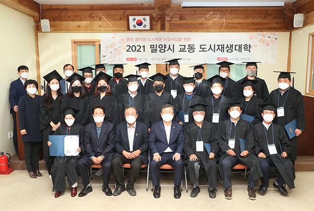 20210422-밀양시 교동 도시재생대학 수료식 진행.jpg