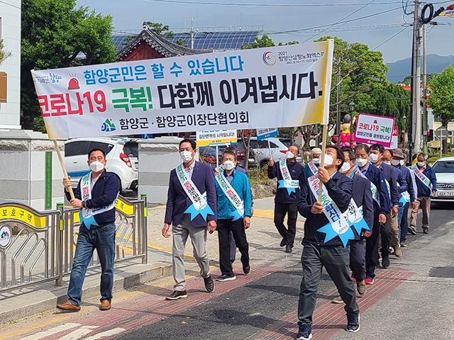 함양군이장단협의회 코로나극복 자정 결의대회 (2).jpg