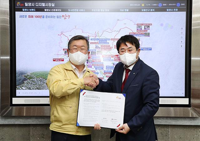 20210513-밀양시, 국립한국교통대학교 과학문화진흥센터와 업무협약.jpg
