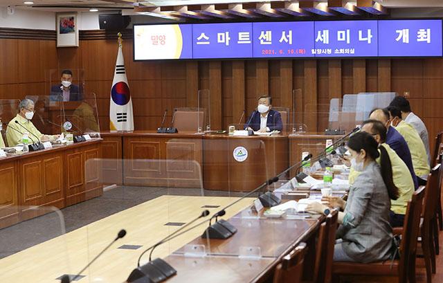 20210610-스마트센서 산업 세미나 개최.jpg