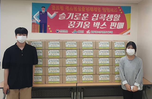20210615-밀양시청소년상담센터 꿈드림 이웃돕기 성금 기탁.jpg