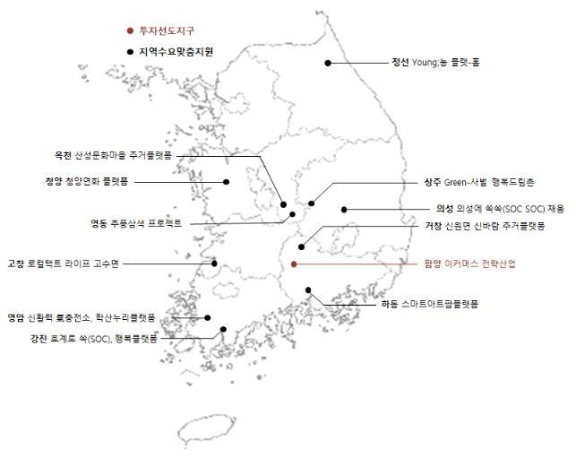 2021년 지역개발사업 공모 선정결과./국토교통부/
