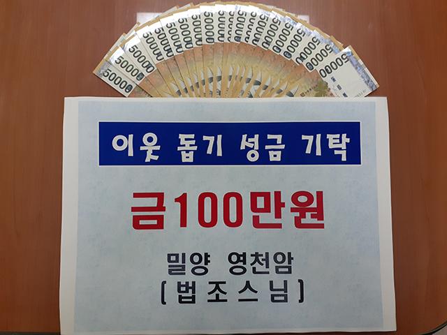 20210906-교동 영천암, 이웃돕기 성금기탁.jpg