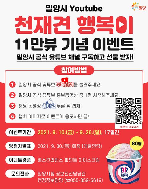 20210916 - 밀양시 유튜브 구독 이벤트 개최(1).jpg