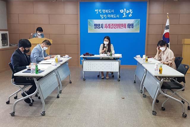 20210916-밀양시 사례결정위원회 개최.jpg