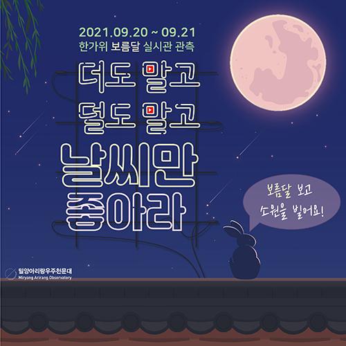 20210916 - 밀양아리랑우주천문대  한가위 보름달 실시간 관측 생방송.jpg