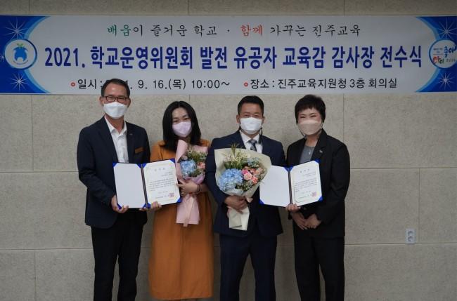 학교운영위원회발전유_자감사장전수식사진.jpg