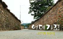 [어데가꼬] 고성 학동돌담마을