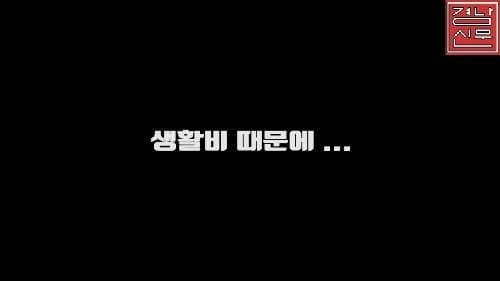 [현장영상]생활비 때문에