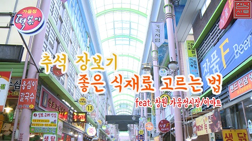[영상뉴스]추석 장보기, 좋은 식재료 고르는 법