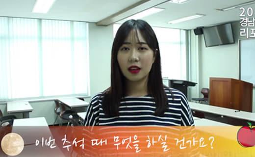 [경남청춘리포트]5. 경남 청춘들의 추석맞이 인터뷰