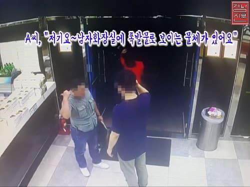 [현장영상]함양 고속도로 휴게소 폭발물 소동